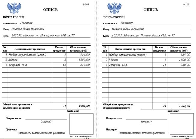 бланк опись документов на почту форм 107